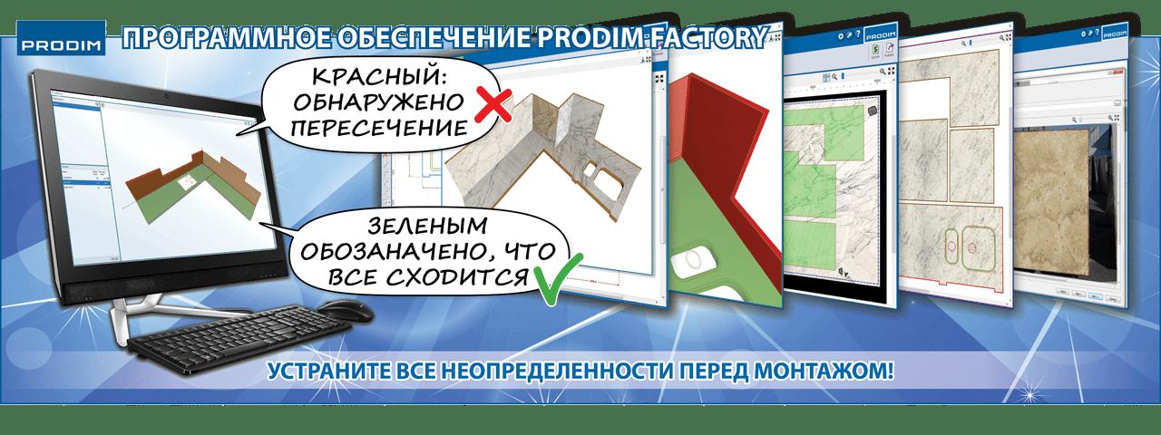Slider - Программное обеспечение Prodim Factory - Устраните все неопределенности перед монтажом