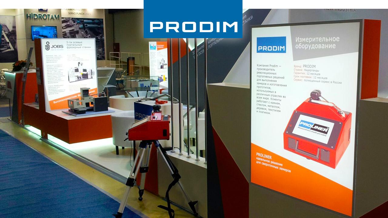 Выставка Prodim по всему миру - Металлообработка, Россия
