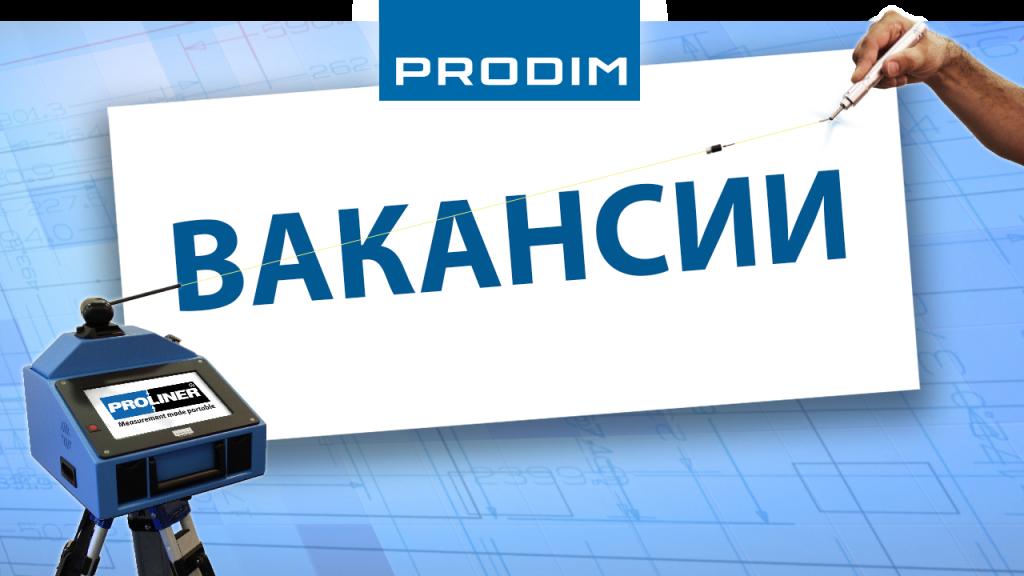 Prodim - Вакансии