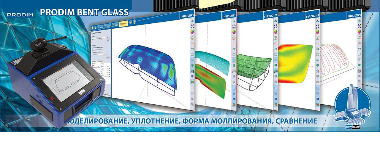 Slider - Prodim Bent Glass software. Нажмите для получения дополнительной информации