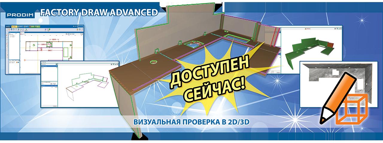 Prodim Factory Draw Advanced - Визуальная проверка в 2D/3D - Смотреть видео
