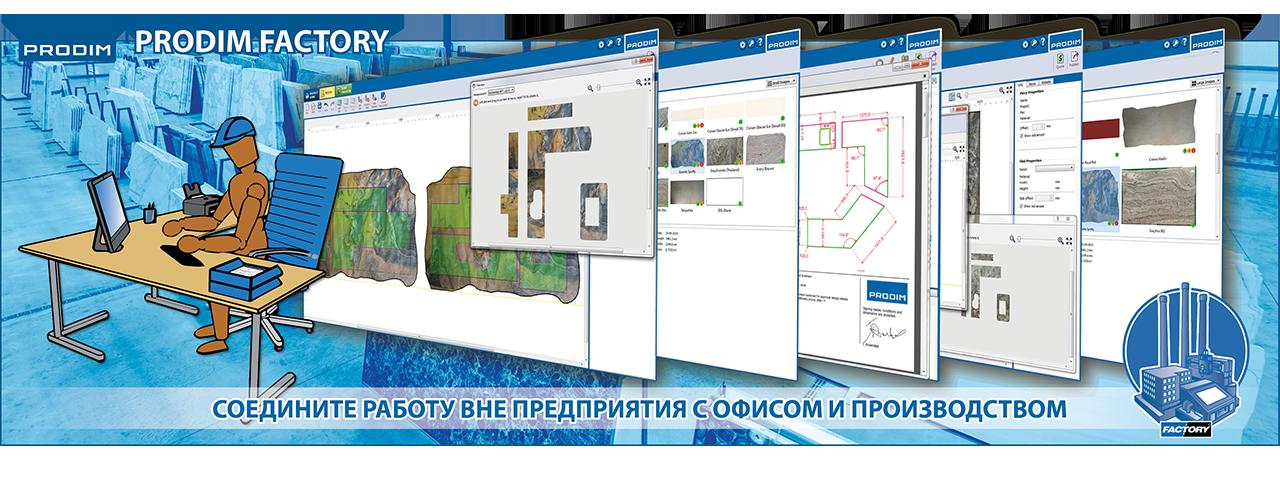 Slider Prodim Factory software. Нажмите для получения дополнительной информации