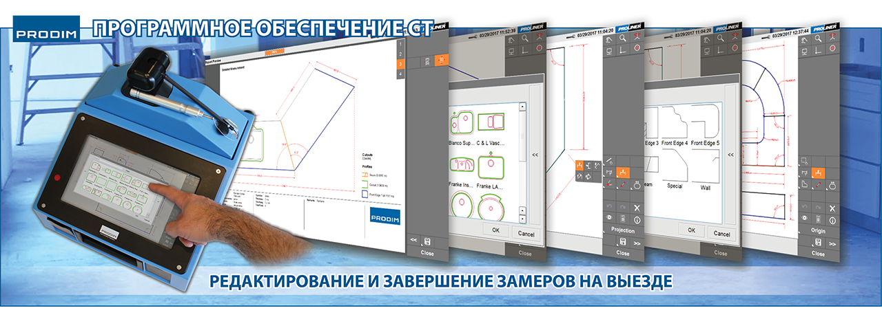 Slider - Prodim Proliner CT software. Нажмите для получения дополнительной информации