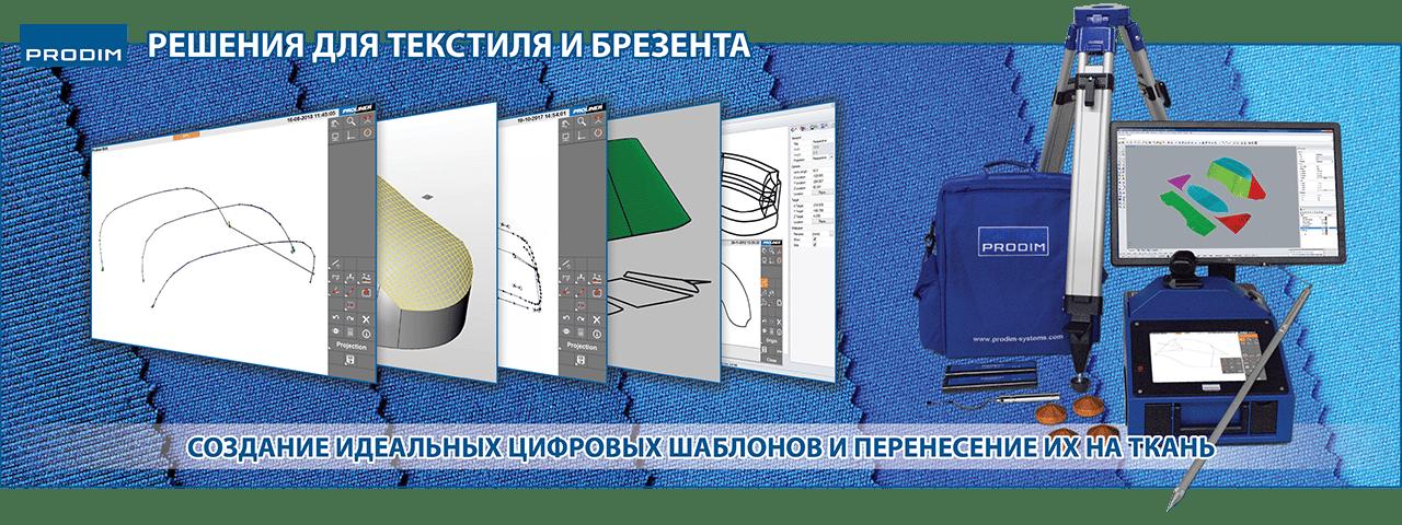 Prodim - Полное решение цифровых шаблонов для текстильной отрасли; Текстиль