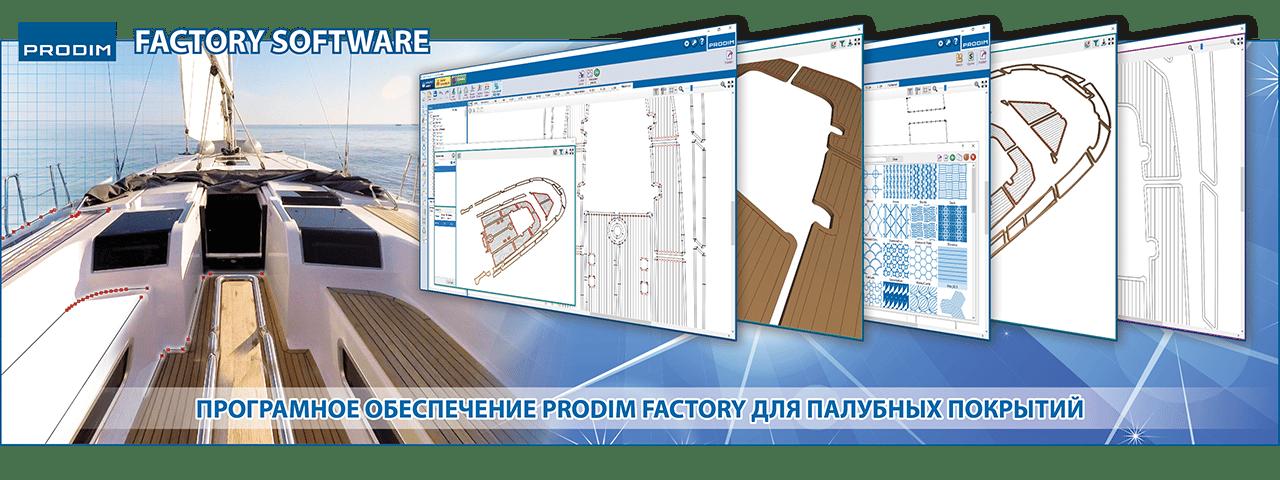 Slider - Програмное Обеспечение Prodim Factory Для Палубных Покрытий